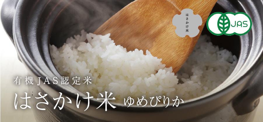 有機JAS認定米 はさかけ米ゆめぴりか