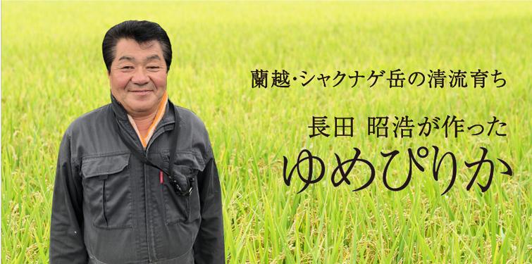 長田 昭浩が作った ゆめぴりか 蘭越・シャクナゲ岳の清流育ち