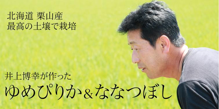 北海道栗山産 最高の土壌で栽培 井上博幸が作った ゆめぴりか&ななつぼし